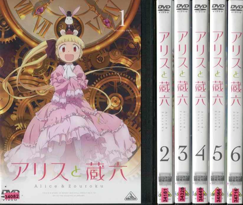 アリスと蔵六 1~6 (全6枚)(全巻セットDVD)|中古DVD