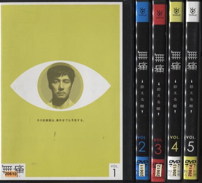 無痛 ~診える眼~ 1~5 (全5枚)(全巻セットDVD)|中古DVD【中古】
