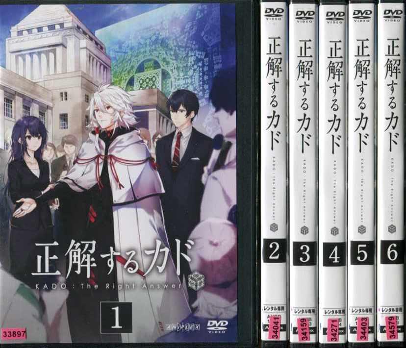 正解するカド 1~6 (全6枚)(全巻セットDVD)|中古DVD