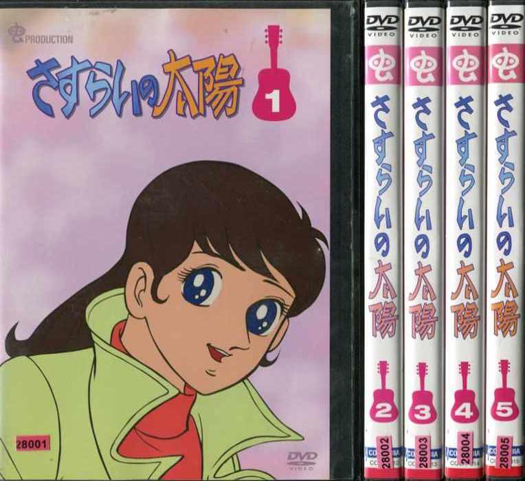 さすらいの太陽 1~5 (全5枚)(全巻セットDVD)|中古DVD