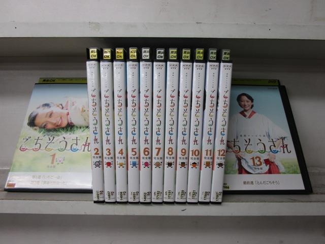 連続テレビ小説 ごちそうさん 完全版 1~13 (全13枚)(全巻セットDVD)|中古DVD