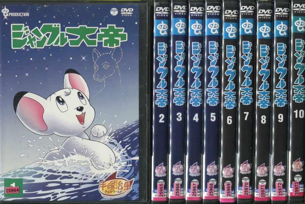 ジャングル大帝 1~10 (全10枚)(全巻セットDVD)|中古DVD