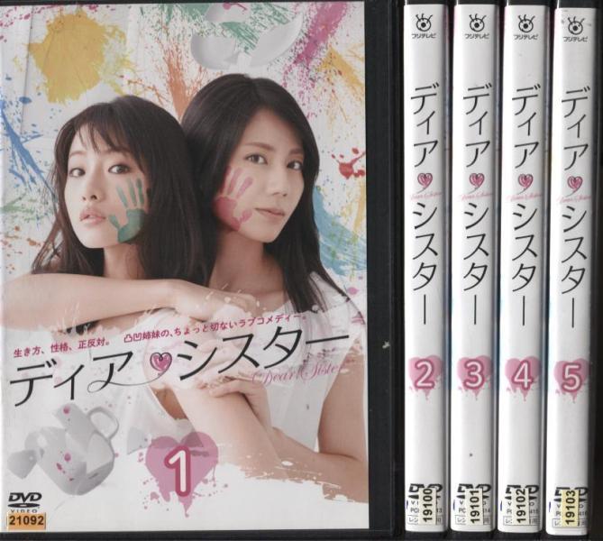 ディア・シスター 1~5 (全5枚)(全巻セットDVD)|中古DVD【中古】