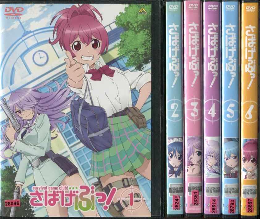 さばげぶっ! 1~6 (全6枚)(全巻セットDVD)|中古DVD
