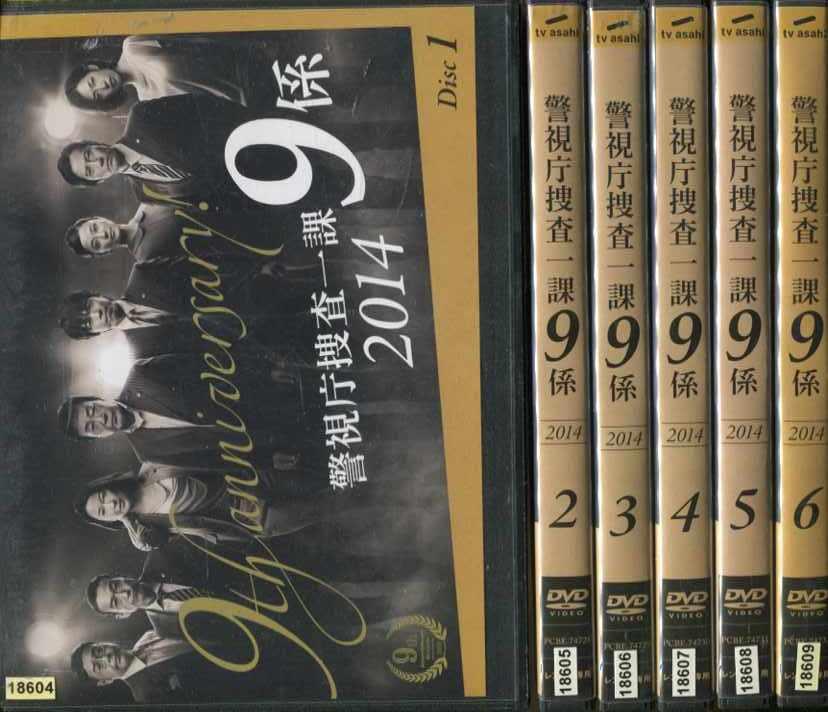 警視庁捜査一課9係 2014 1~6 (全6枚)(全巻セットDVD)|中古DVD