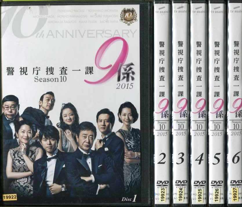 警視庁捜査一課9係 シーズン10 2015 1~6 (全6枚)(全巻セットDVD)|中古DVD