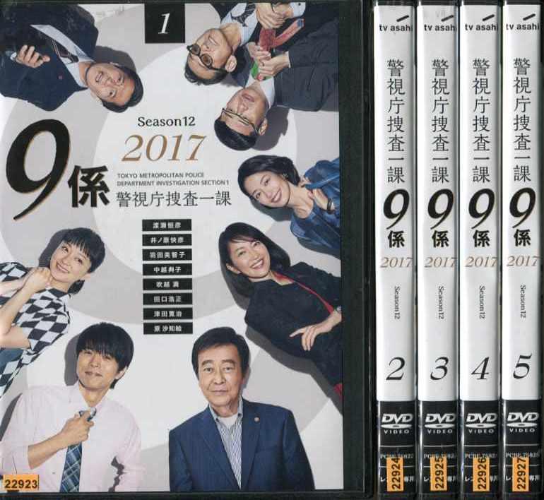 警視庁捜査一課9係 シーズン12 2017 1~5 (全5枚)(全巻セットDVD)|中古DVD