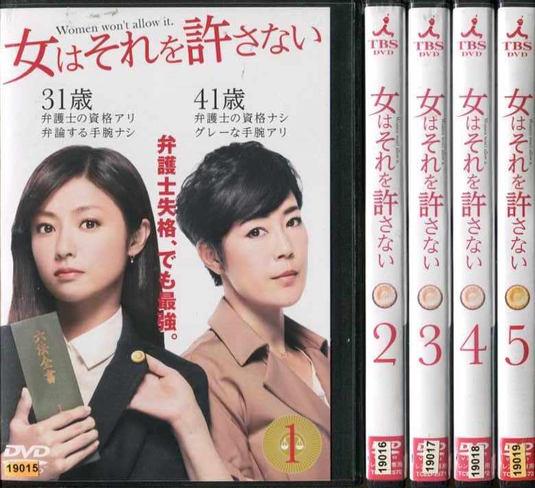 女はそれを許さない 1~5 (全5枚)(全巻セットDVD) [深田恭子/寺島しのぶ] 中古DVD