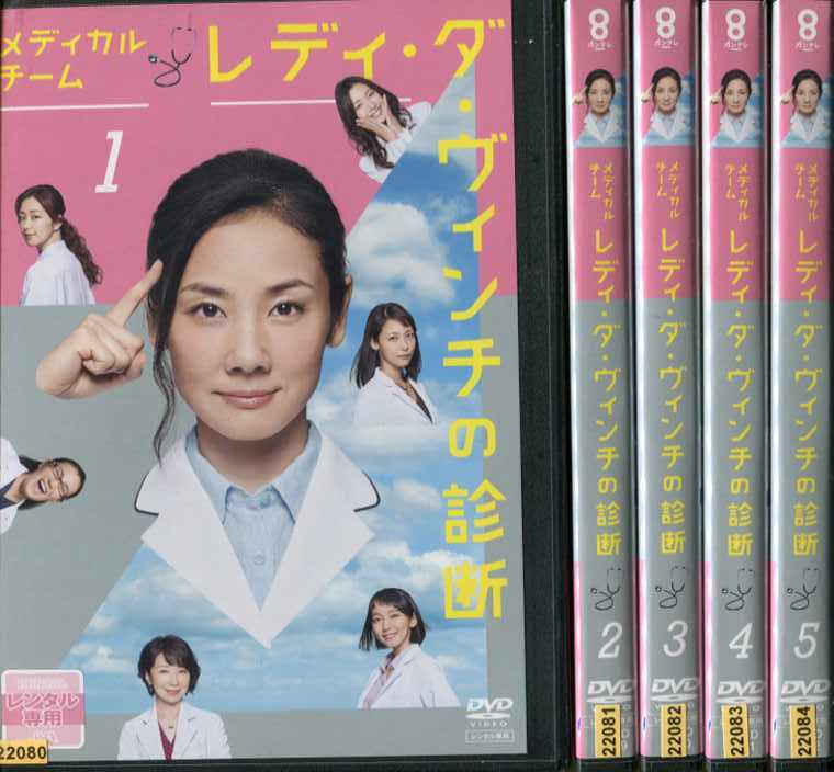 メディカルチーム レディ・ダ・ヴィンチの診断 1~5 (全5枚)(全巻セットDVD) [吉田羊]|中古DVD