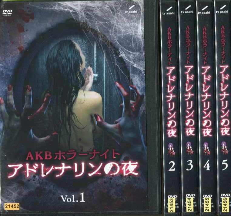 AKBホラーナイト アドレナリンの夜 1~5 (全5枚)(全巻セットDVD)|中古DVD