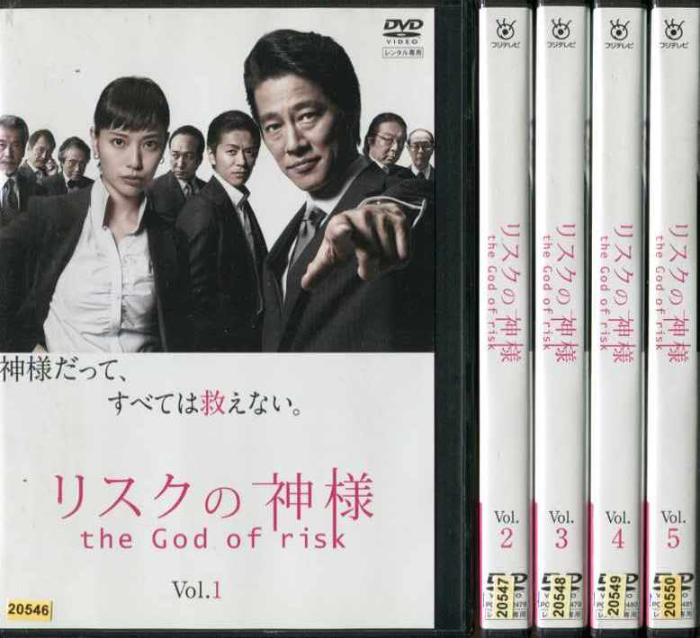 リスクの神様 1~5 (全5枚)(全巻セットDVD) [堤真一/戸田恵梨香]|中古DVD【中古】