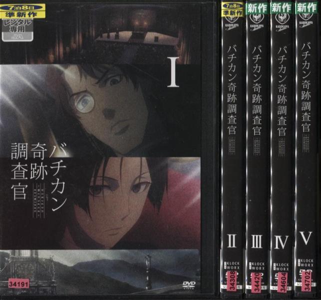 バチカン奇跡調査官(未完) 1~5 (全5枚)(全巻セットDVD)|中古DVD【中古】