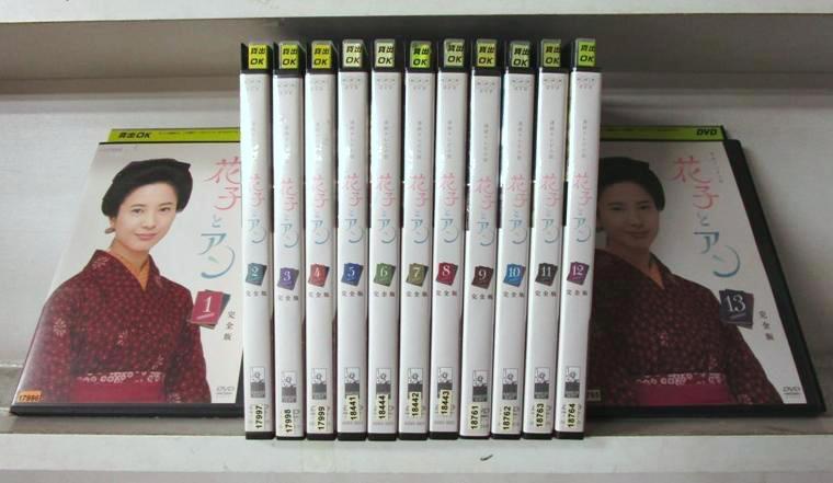 連続テレビ小説 花子とアン 完全版 1~13 (全13枚)(全巻セットDVD)|中古DVD