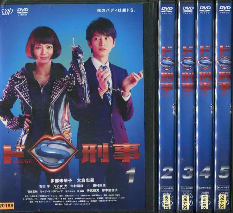 ドS刑事 1~5 (全5枚)(全巻セットDVD) [多部未華子/大倉忠義]|中古DVD