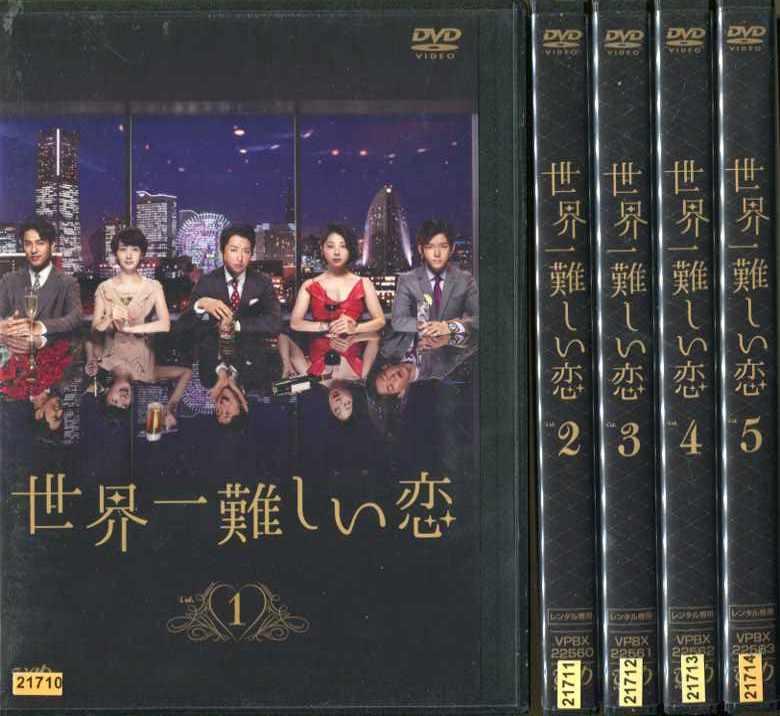 世界一難しい恋 1~5 (全5枚)(全巻セットDVD) [大野智/波瑠]|中古DVD