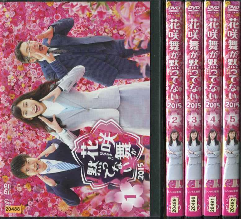 花咲舞が黙ってない 2015 1~5 (全5枚)(全巻セットDVD) 中古DVD