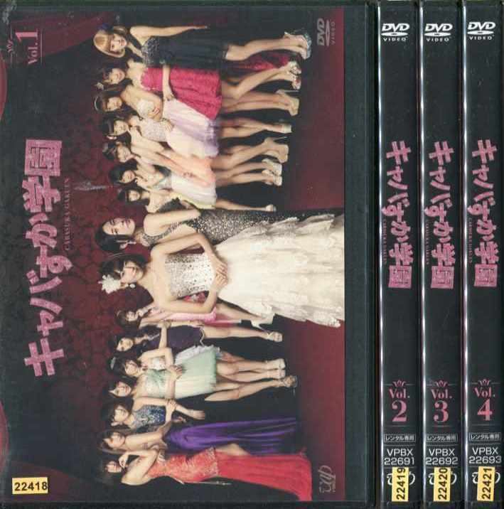 キャバすか学園 1~4 (全4枚)(全巻セットDVD)|中古DVD