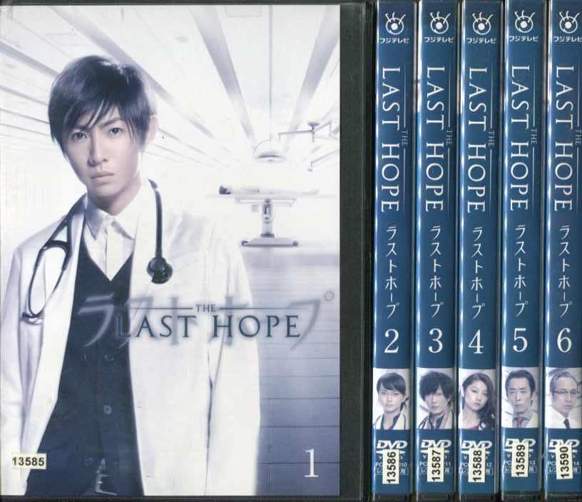 ラストホープ 1~6 (全6枚)(全巻セットDVD) [2013年] [相葉雅紀]|中古DVD