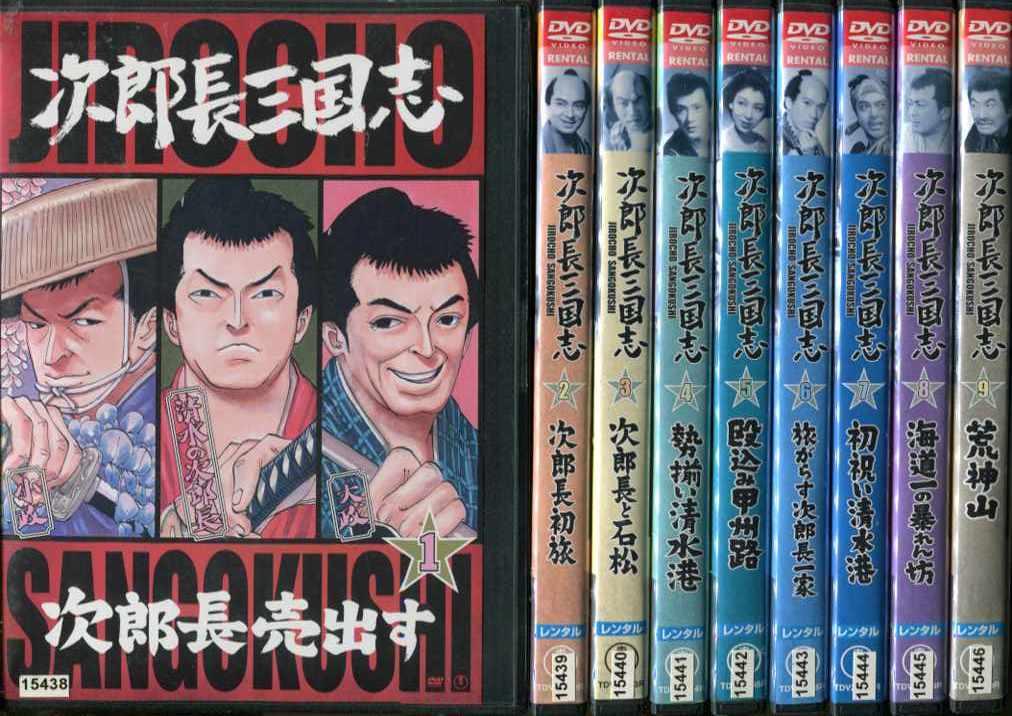 次郎長三国志 1~9 (全9枚)(全巻セットDVD) [1952年]|中古DVD