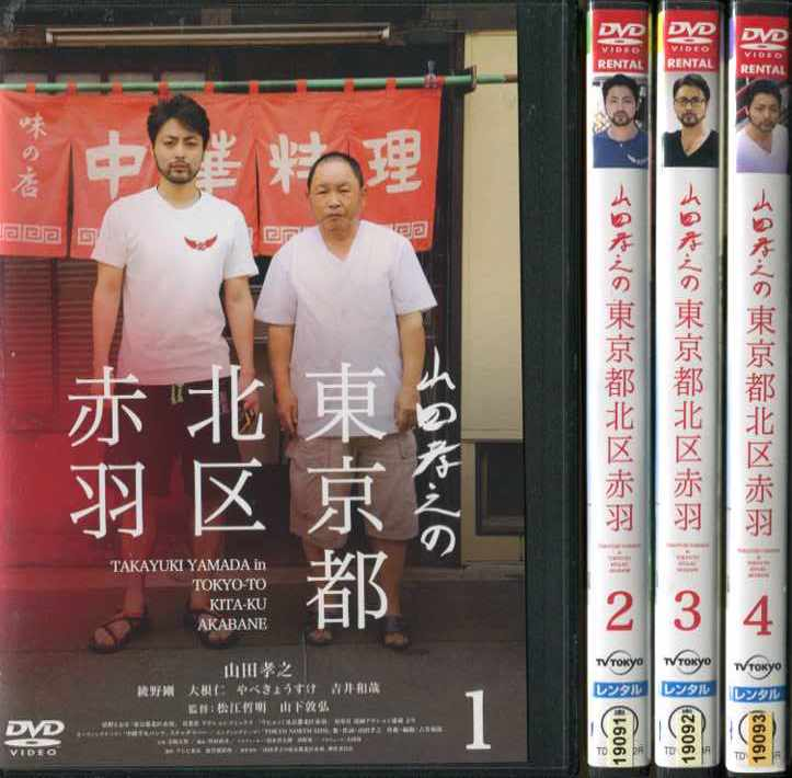 山田孝之の東京都北区赤羽 1~4 (全4枚)(全巻セットDVD)|中古DVD