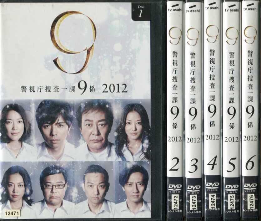 警視庁捜査一課9係 2012 1~6 (全6枚)(全巻セットDVD) [渡瀬恒彦]|中古DVD