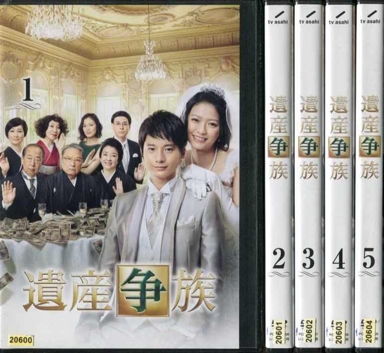 遺産争族 1~5 (全5枚)(全巻セットDVD) [向井理/榮倉奈々]|中古DVD