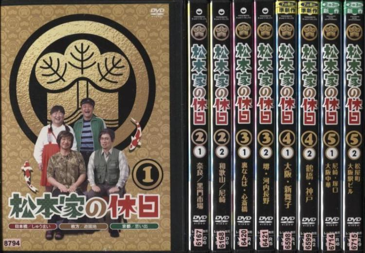 松本家の休日(未完) 9枚組 (全9枚)(全巻セットDVD)|中古DVD【中古】