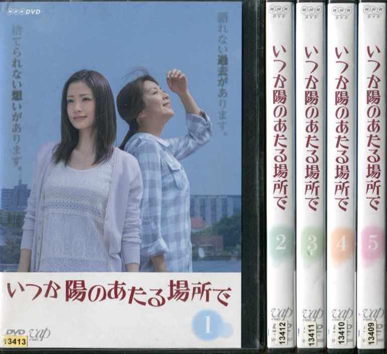 いつか陽のあたる場所で 1~5 (全5枚)(全巻セットDVD) [上戸彩/飯島直子]|中古DVD