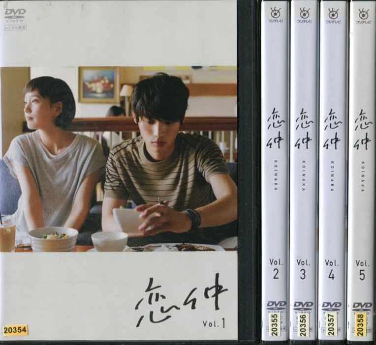 恋仲 1~5 (全5枚)(全巻セットDVD) [2015年] [福士蒼汰/本田翼]|中古DVD