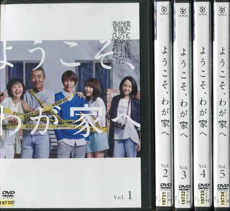 ようこそ、わが家へ 1~5 (全5枚)(全巻セットDVD) [相葉雅紀]|中古DVD