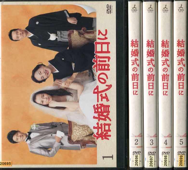 結婚式の前日に 1~5 (全5枚)(全巻セットDVD) [香里奈]|中古DVD