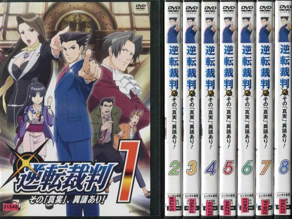 逆転裁判~その「真実」、異議あり!~ 1~8 (全8枚)(全巻セットDVD)|中古DVD
