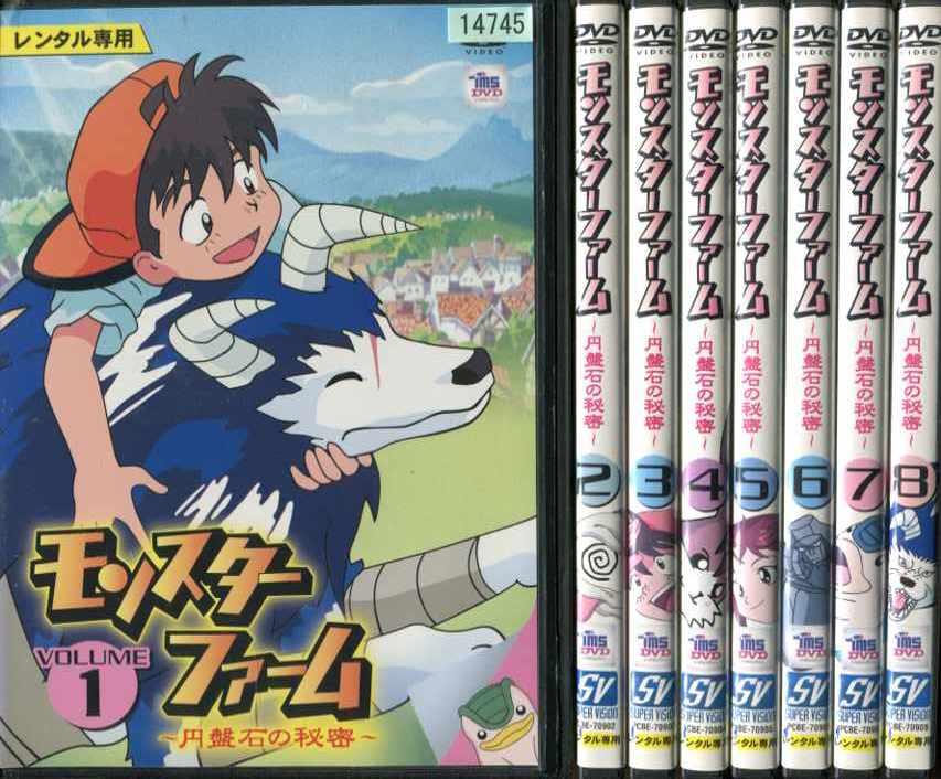 モンスターファーム ~円盤石の秘密~ 1~8 (全8枚)(全巻セットDVD)|中古DVD