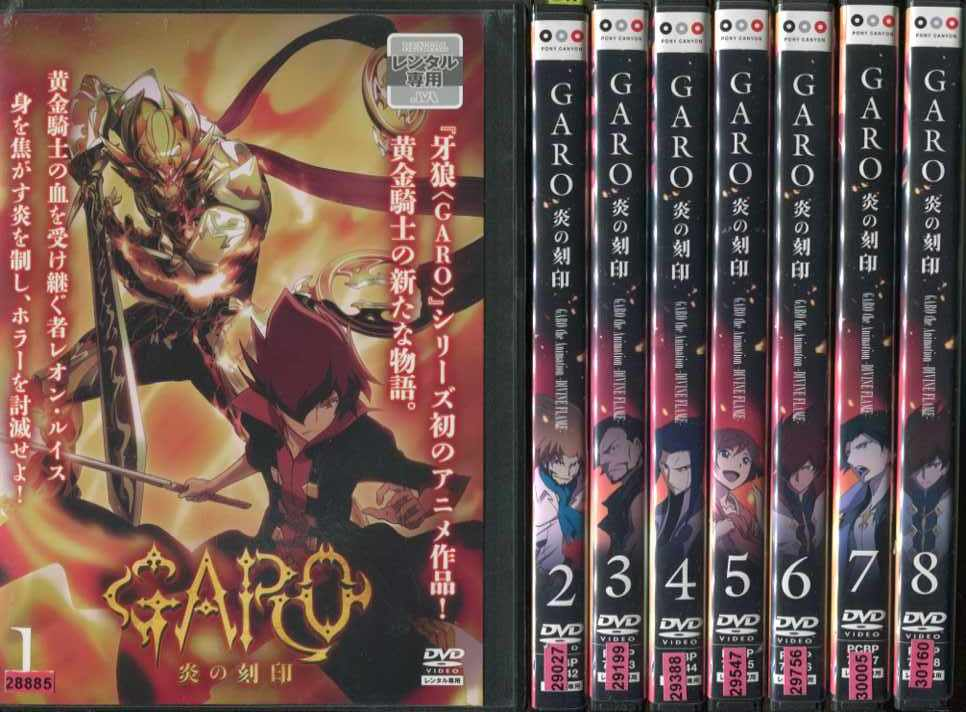 牙狼<GARO> 炎の刻印 1~8 (全8枚)(全巻セットDVD)|中古DVD