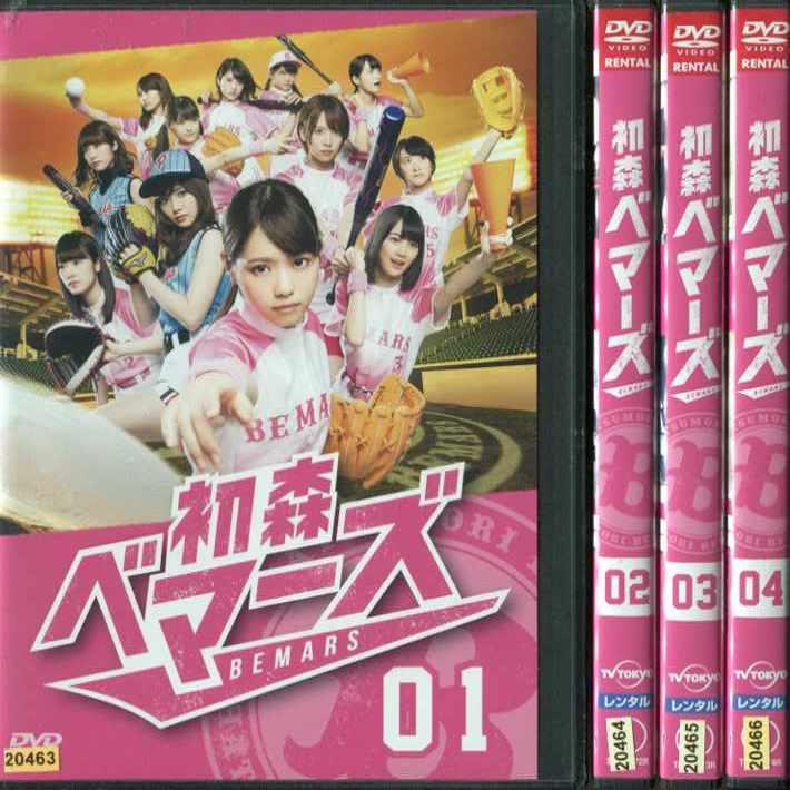 初森ベマーズ 1~4 (全4枚)(全巻セットDVD)|中古DVD