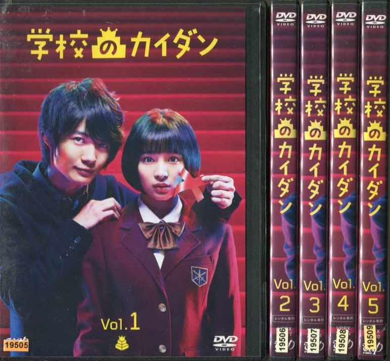 学校のカイダン 1~5 (全5枚)(全巻セットDVD)|中古DVD