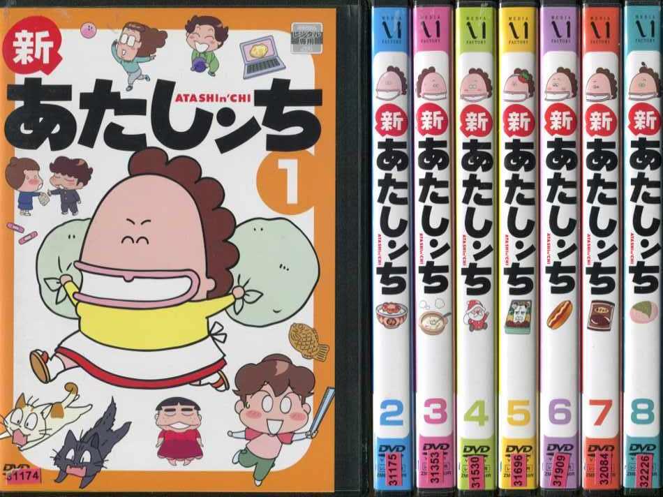 新あたしンち 1~8 (全8枚)(全巻セットDVD)|中古DVD