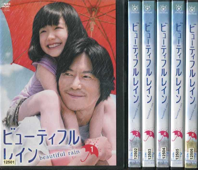 ビューティフルレイン 1~6 (全6枚)(全巻セットDVD) [豊川悦司/芦田愛菜]|中古DVD