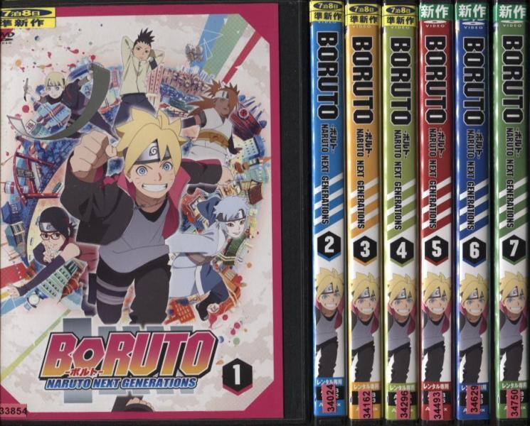 BORUTO-ボルト- NARUTO NEXT GENERATIONS (未完) 1~7 (全7枚)(全巻セットDVD)|中古DVD【中古】