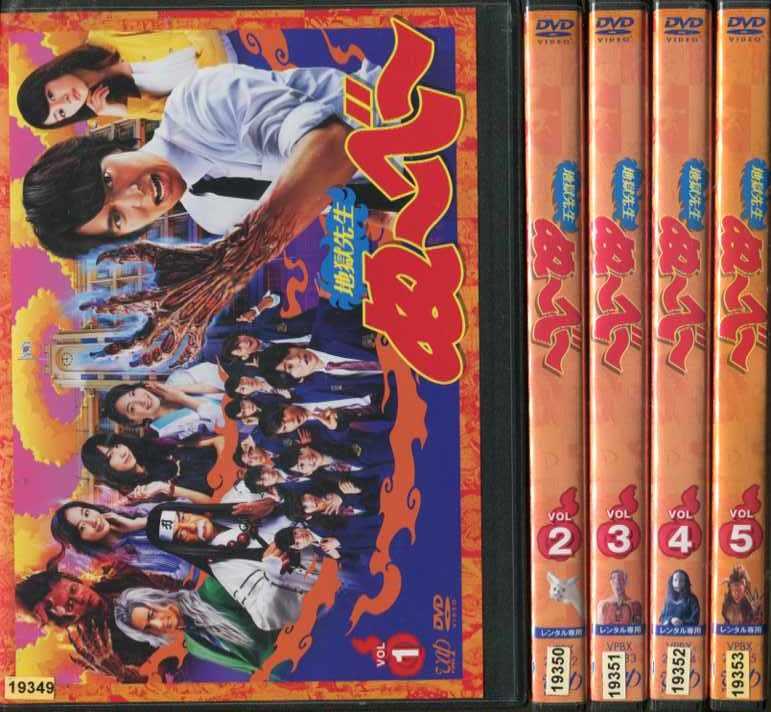 地獄先生ぬ~べ~ 1~5 (全5枚)(全巻セットDVD) [2014年] [丸山隆平(関ジャニ∞)]|中古DVD