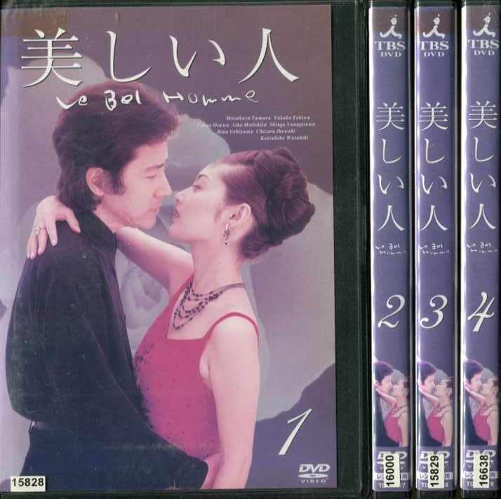 美しい人 1~4 (全4枚)(全巻セットDVD) [1999年] [田村正和/常盤貴子]|中古DVD