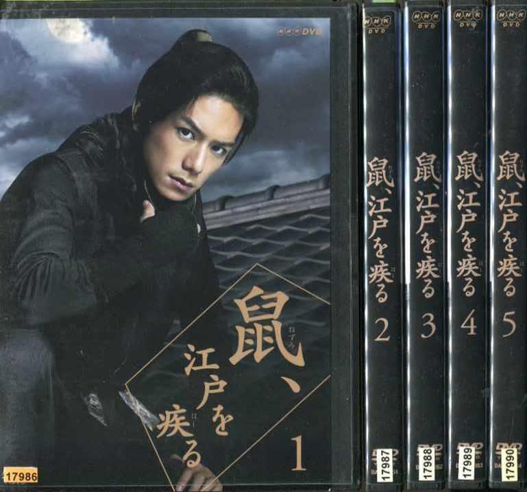 鼠、江戸を疾る 1~5 (全5枚)(全巻セットDVD) [滝沢秀明]|中古DVD