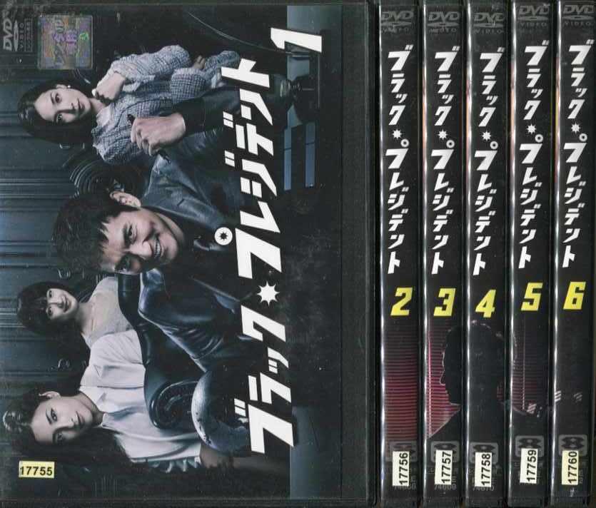 ブラック・プレジデント 1~6 (全6枚)(全巻セットDVD)|中古DVD