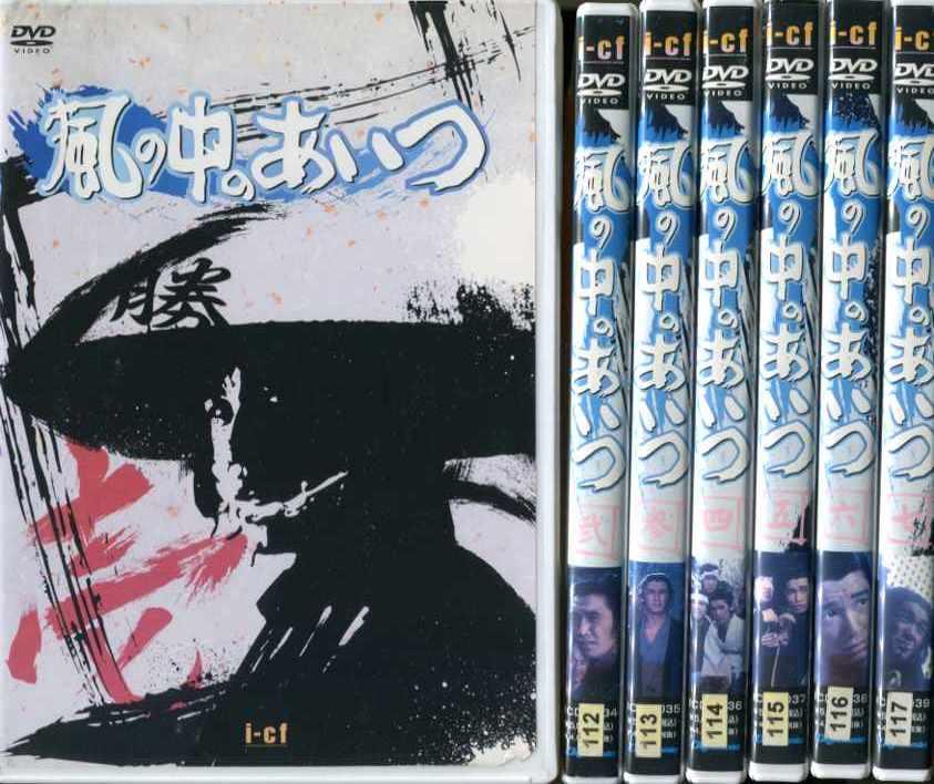 風の中のあいつ 1~7 (全7枚)(全巻セットDVD) [萩原健一]|中古DVD