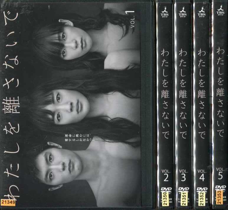 わたしを離さないで 1~5 (全5枚)(全巻セットDVD) [綾瀬はるか/三浦春馬/水川あさみ]|中古DVD
