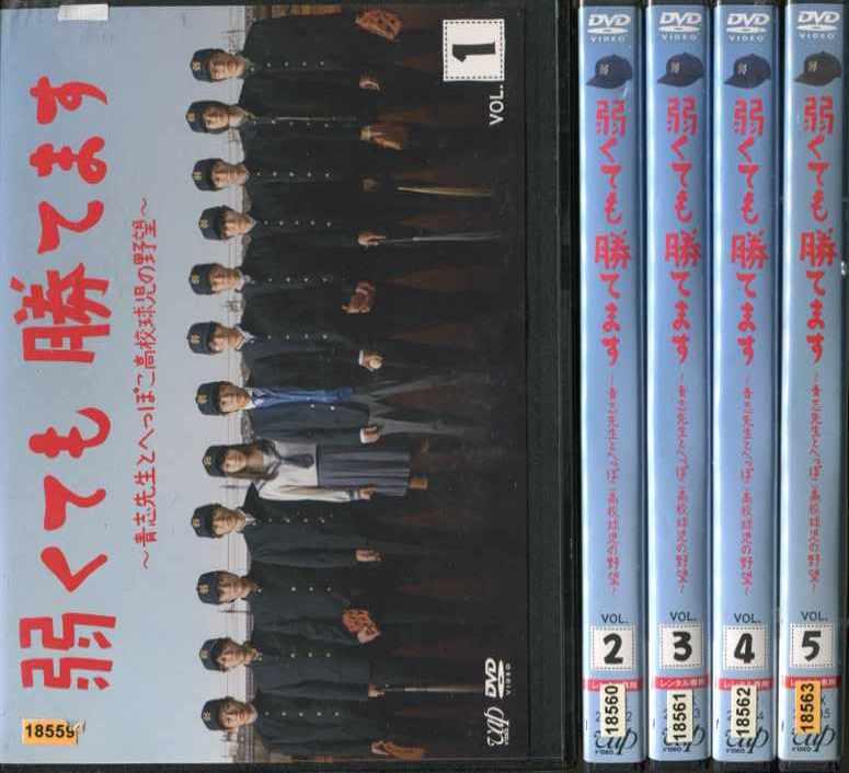 弱くても勝てます ~青志先生とへっぽこ高校球児の野望~ 1~5 (全5枚)(全巻セットDVD) [二宮和也]|中古DVD