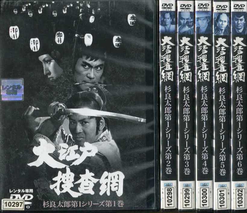 大江戸捜査網 杉良太郎第1シリーズ 1~6 (全6枚)(全巻セットDVD)|中古DVD
