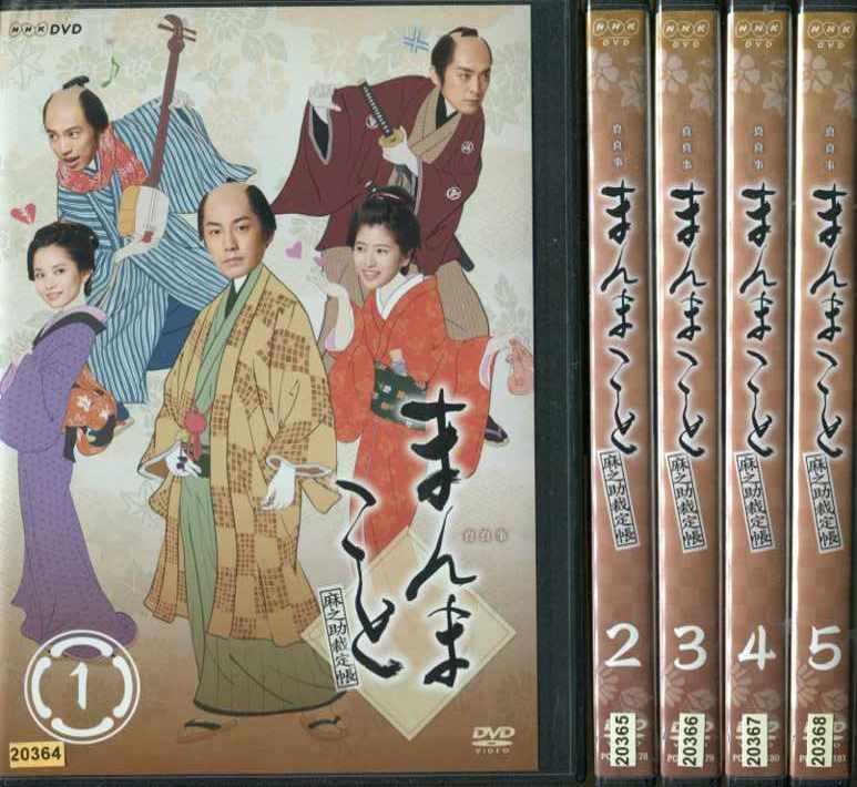 まんまこと ~麻之助裁定帳~ 1~5 (全5枚)(全巻セットDVD) [福士誠治]|中古DVD
