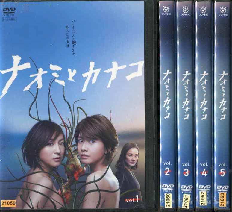 ナオミとカナコ 1~5 (全5枚)(全巻セットDVD) [広末涼子/内田有紀] 中古DVD
