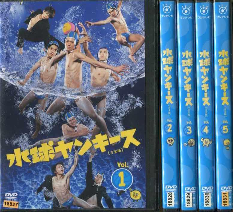 水球ヤンキース 完全版 1~5 (全5枚)(全巻セットDVD) [中島裕翔(Hey!Say!JUMP)]|中古DVD